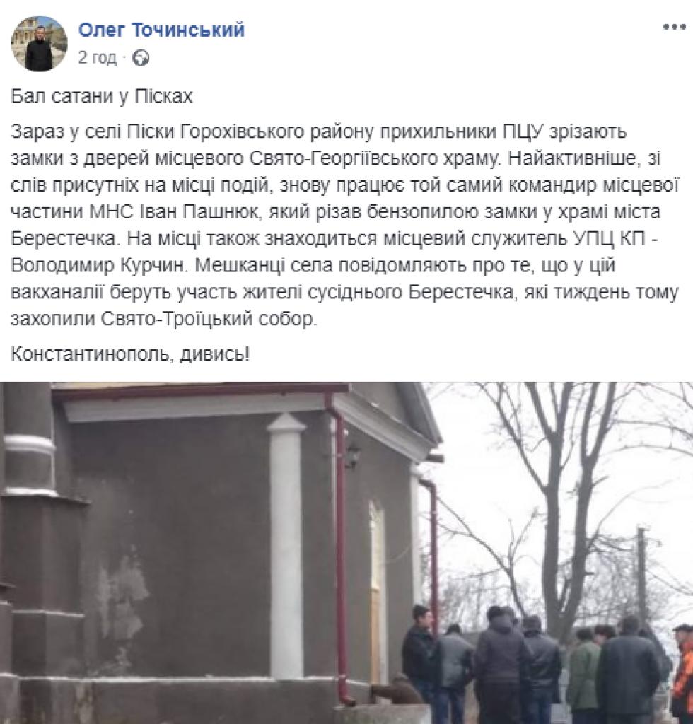 Допис Точинського