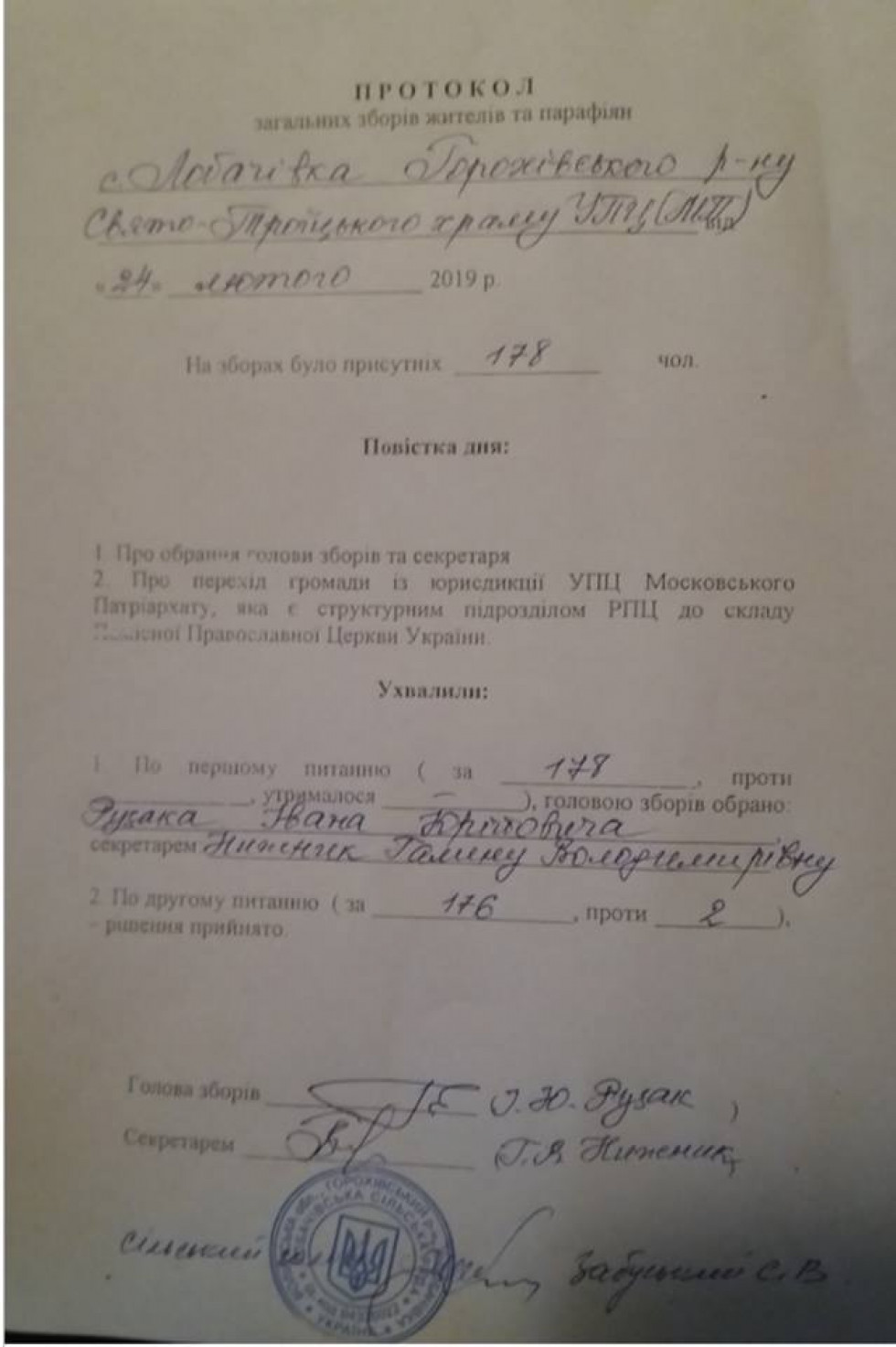 Протокол парафіяльних зборів у Лобачівці