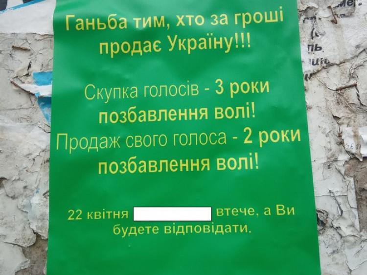 Горохів: виявили незаконні агітаційні листівки