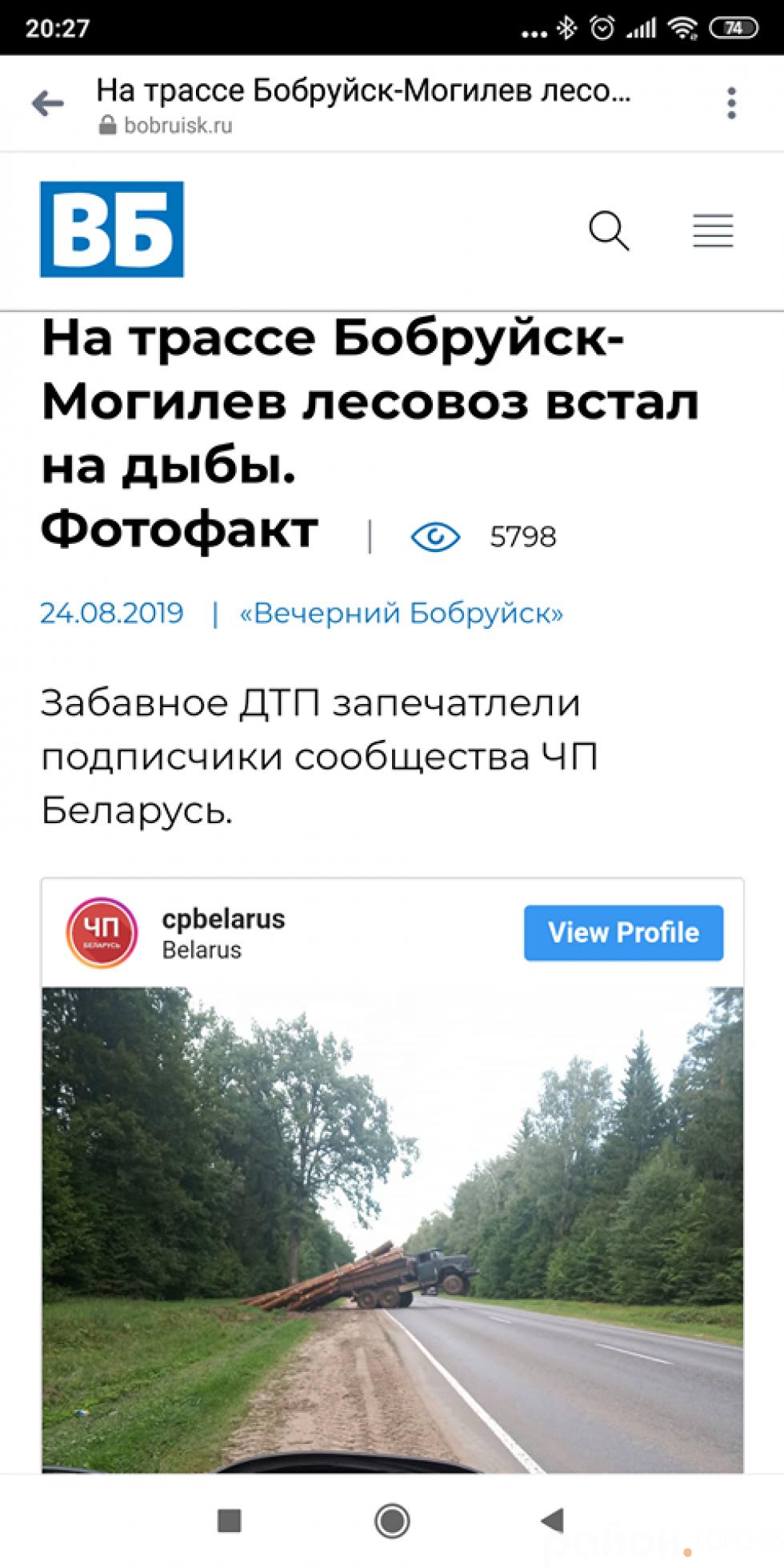 Місцеве ЗМІ «Вечірній Бобруйськ»