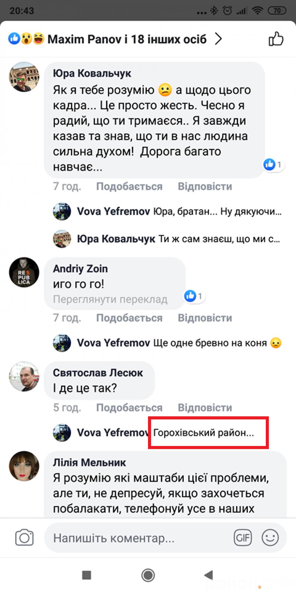 Користувач стверджує, що інцидент стався у Горохівському районі
