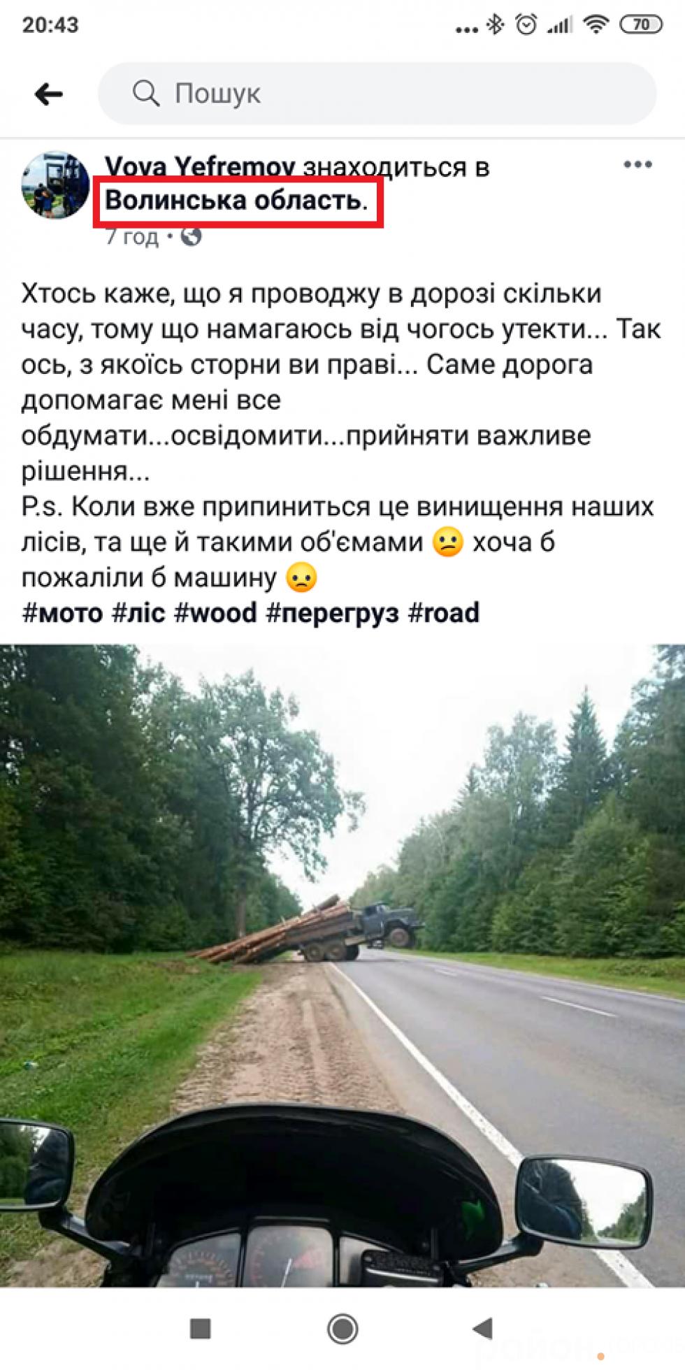 Допис Володимира Єфремова