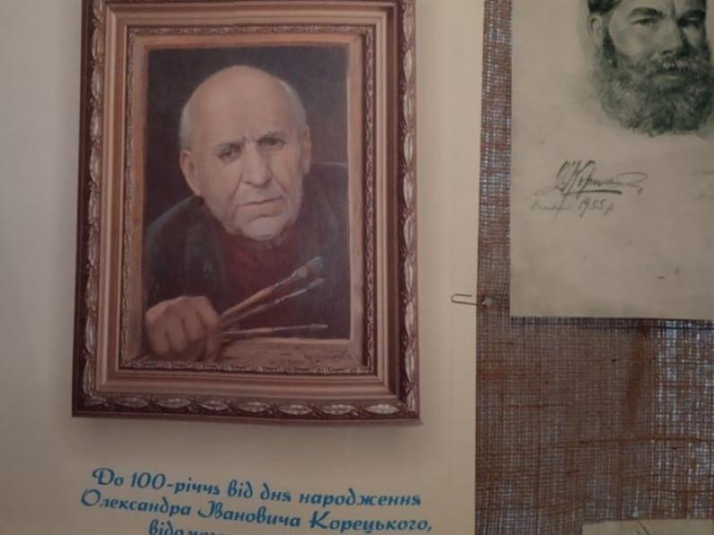 Портрет Олександра Корецького