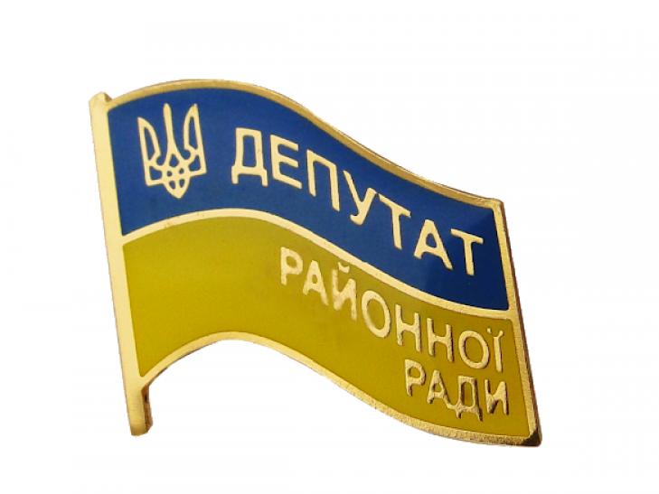 Значок депутата районної ради