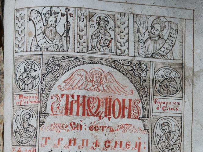 «Тріодь Цвітна» XVII століття