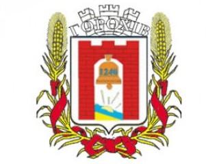 Сучасний герб Горохова