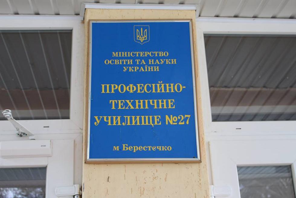 ПТУ 27 у Берестечку