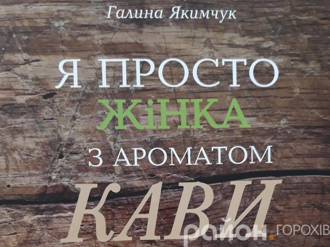 Титульна сторінка обкладинки книги