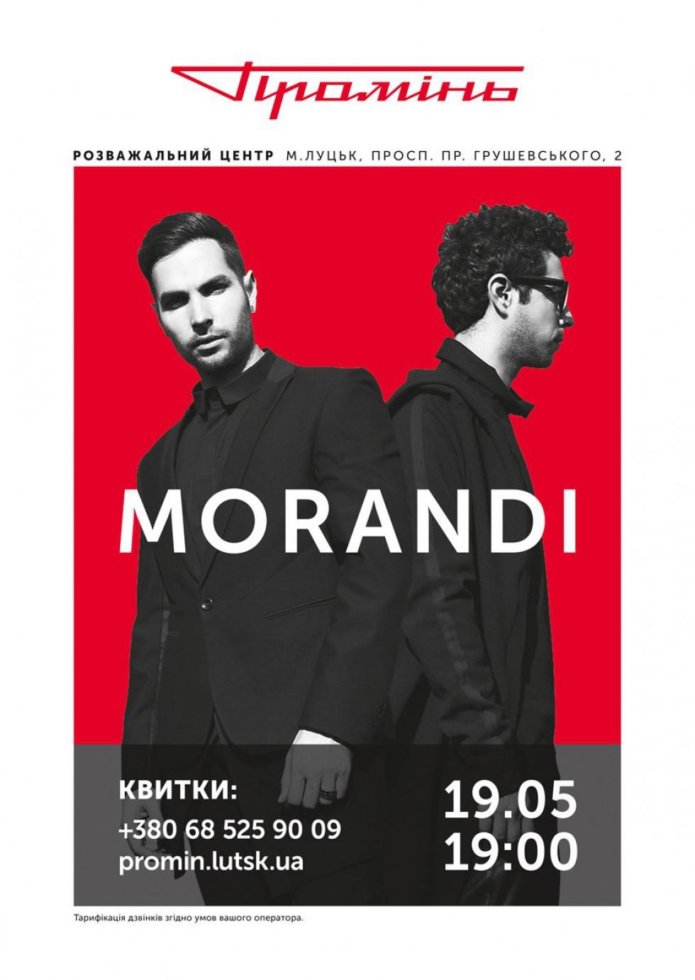 Гурт Morandi