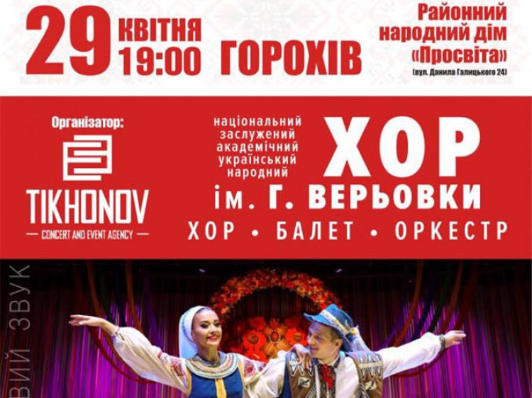 Захід відбудеться 29 квітня о 19:00 в РайонномуБудиноку Культури