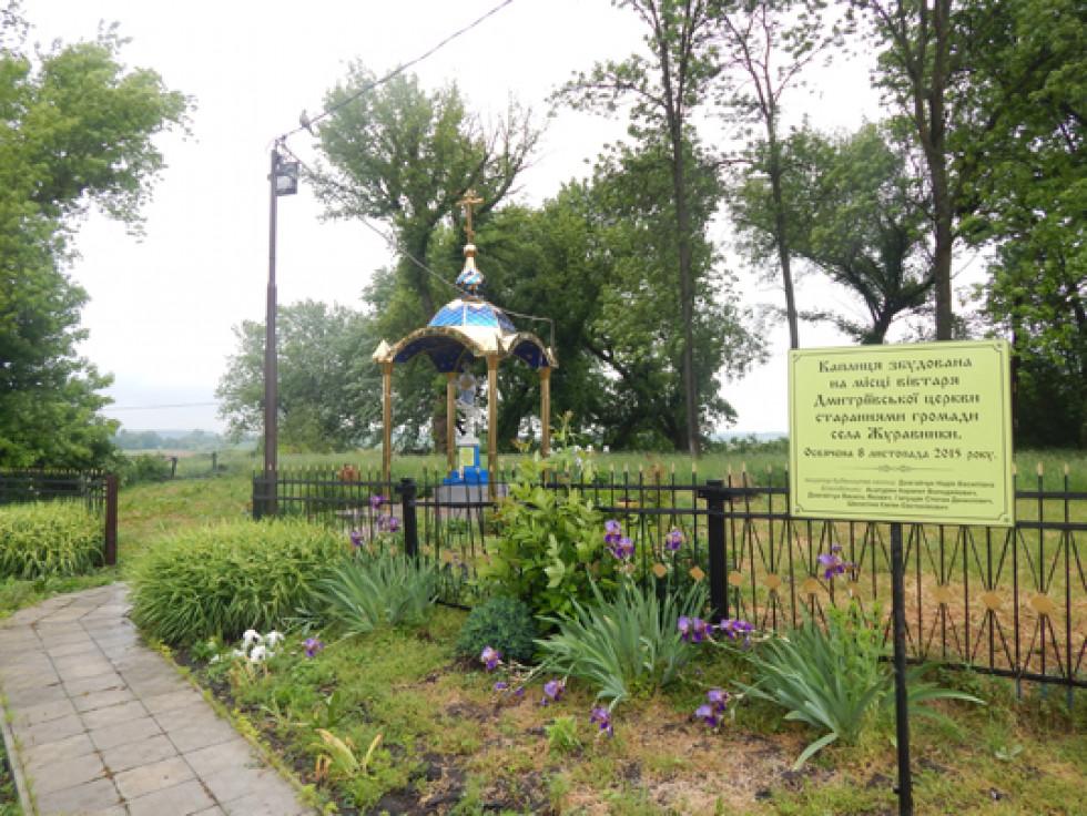 Каплиця збудована на місці вівтаря Дмитріївської церкви стараннями громади села Журавники