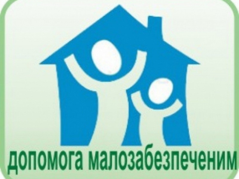 Надали соціальну допомогу малозабезпеченим сім'ям