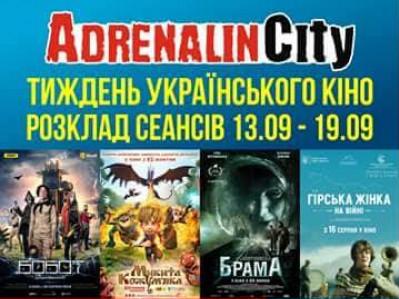 Волинян запрошують на «Тиждень українського кіно»