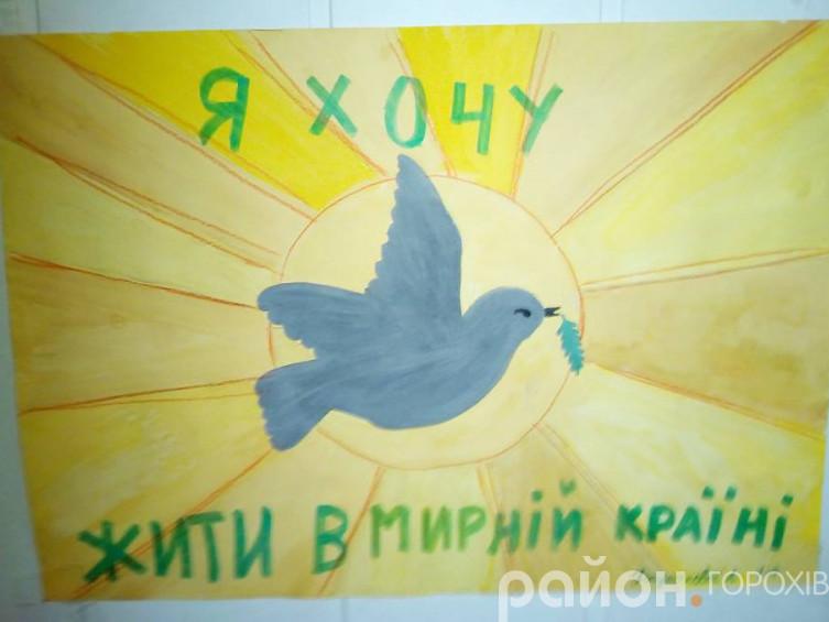 Берестечківські школярі намалювали як хочуть жити у мирній країні