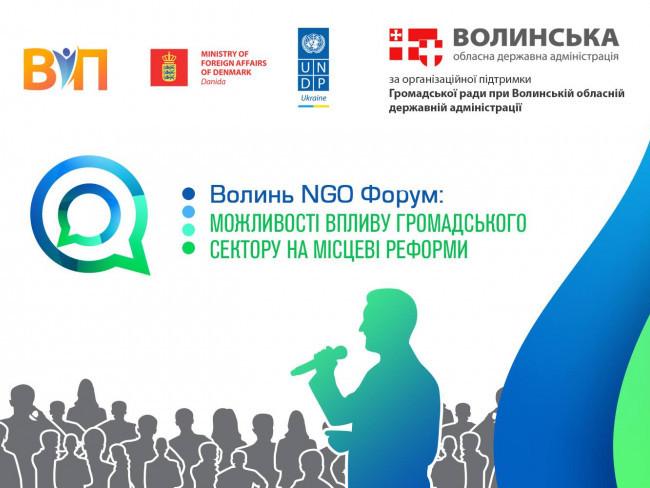 У Луцьку відбудеться Волинь NGO Форум