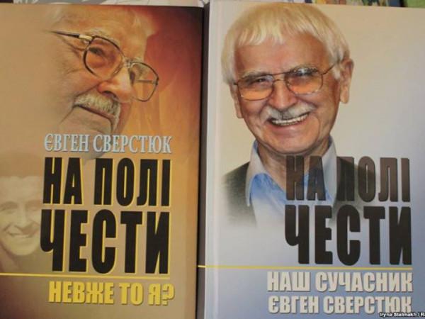 У Горохові презентують книжкову виставку, присвячену Євгену Сверстюку