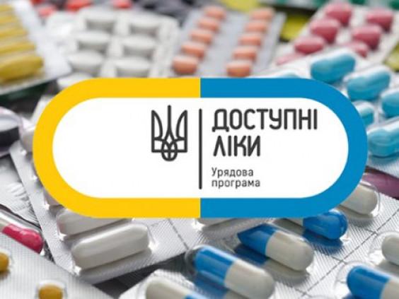 Де на Горохівщині діє програма «Доступні ліки»