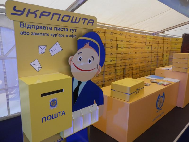 Змінили правила надання послуг поштового зв'язку