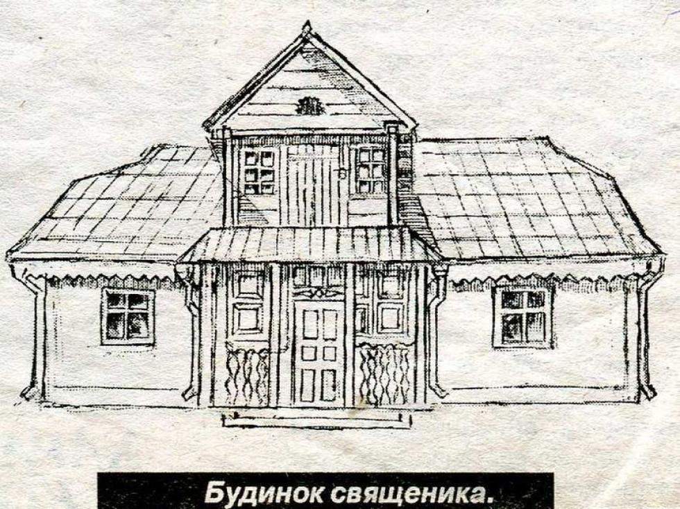 Будинок священика.