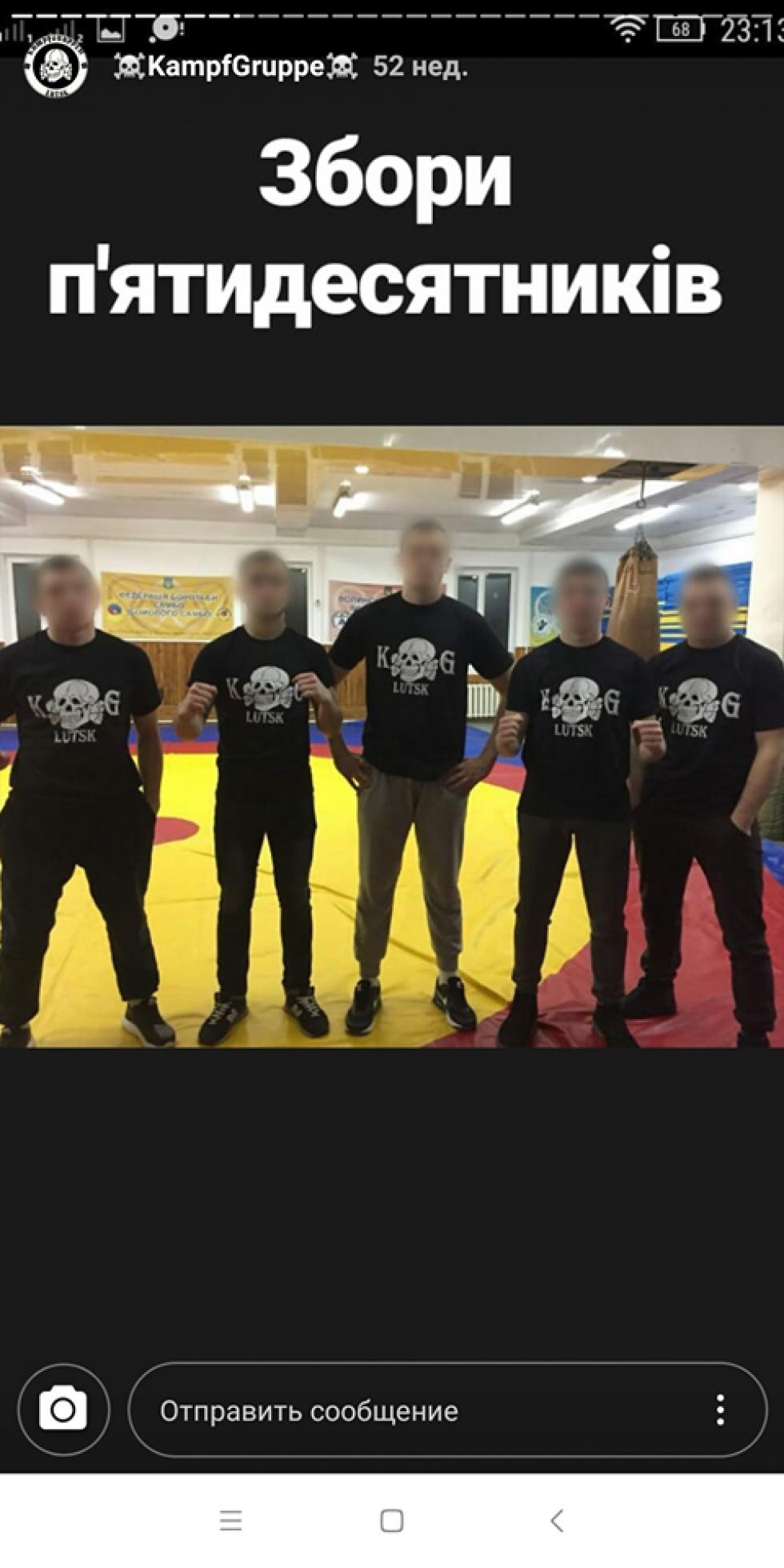 На футболках хлопців - емблема 3-ї танкової дивізії СС «Тотенкопф»