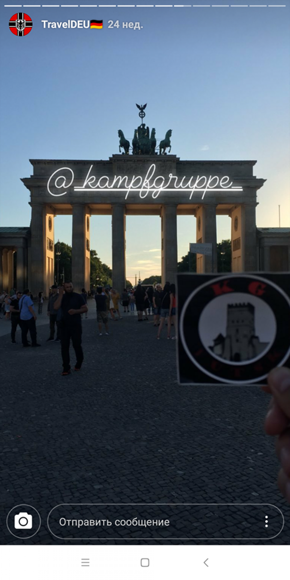 Теж символічне фото. У Німеччині Максим фотографував логотип KampfGruppe