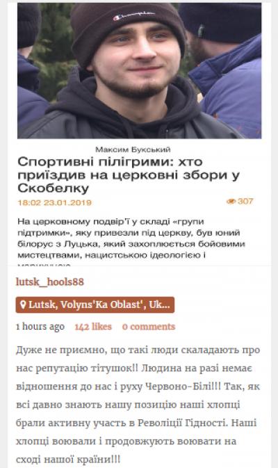 Скріншот із сайту Hooligans Lutsk