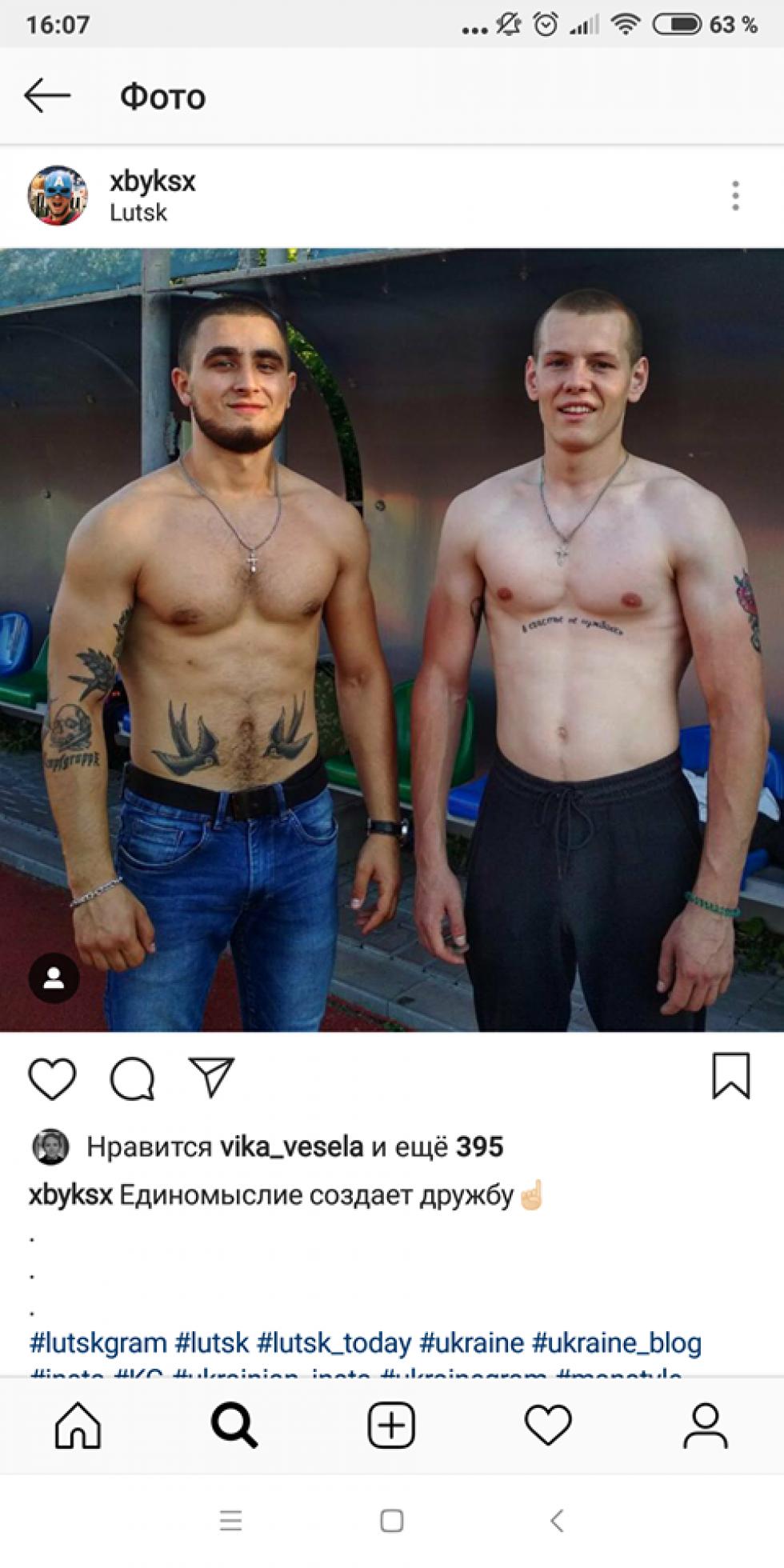 Максим з другом Ромою