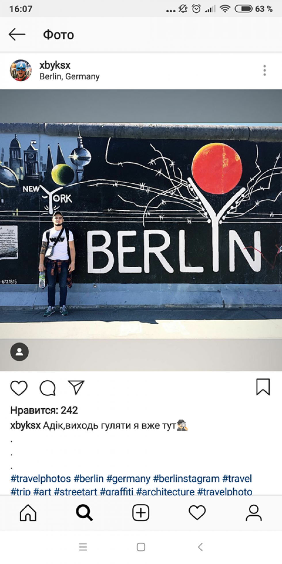 Юнак у Берліні