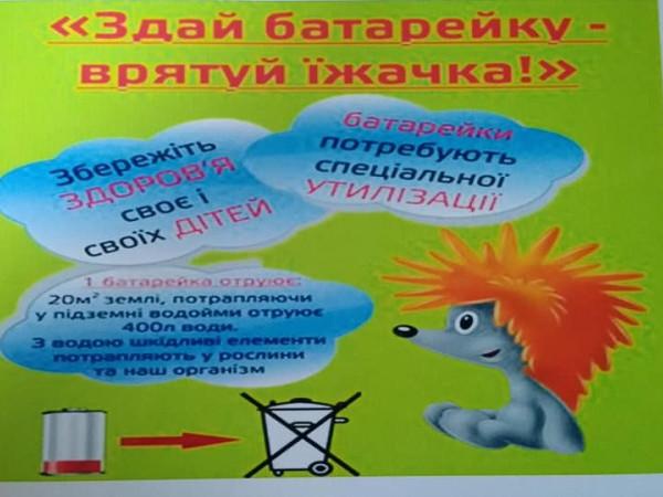 «Здай батарейку – врятуй їжачка!» – у Горохівській РДА приєдналися до екологічної акції