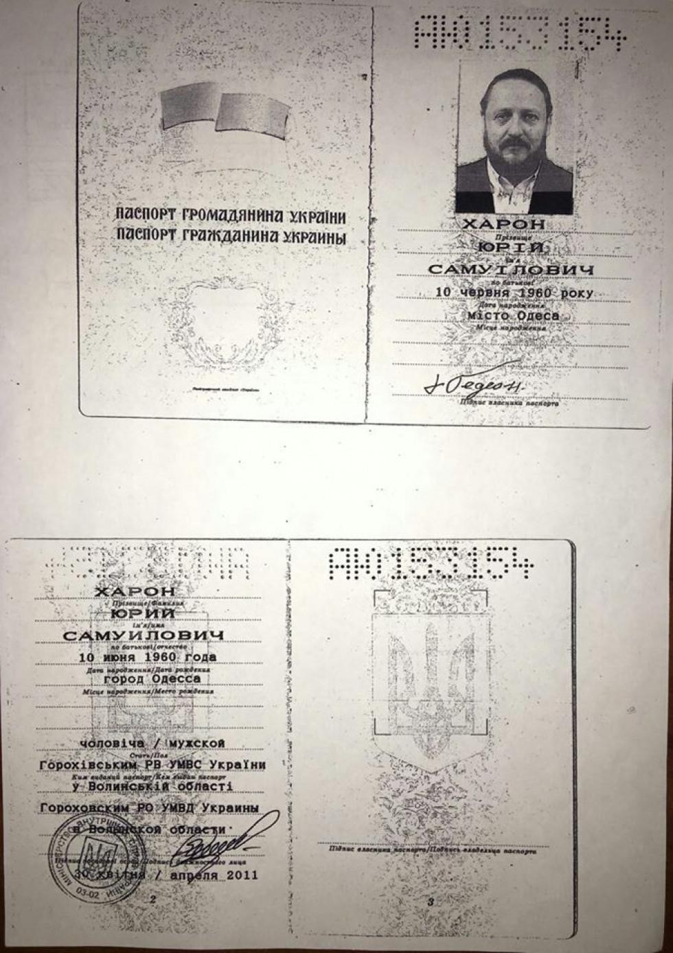 Фотокопію паспорт опублікував народний депутат Ігор Луценко