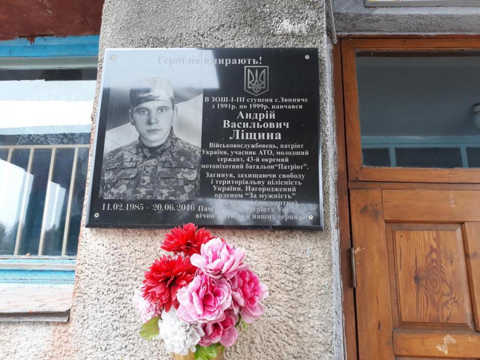 Меморіальна дошка воїну АТО Андрію Ліщині