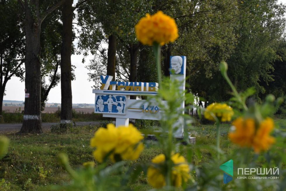 Початок села Угринів