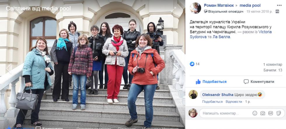 Учасники прес-туру від Харківського прес-клубу для регіональних журналістів