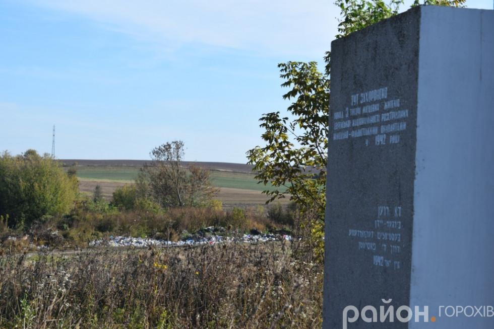 Несанкціоноване сміттєзвалище досі є, але через дорогу від монумента. У радянський період потайки висипали сміття прямо на місці розстрілу