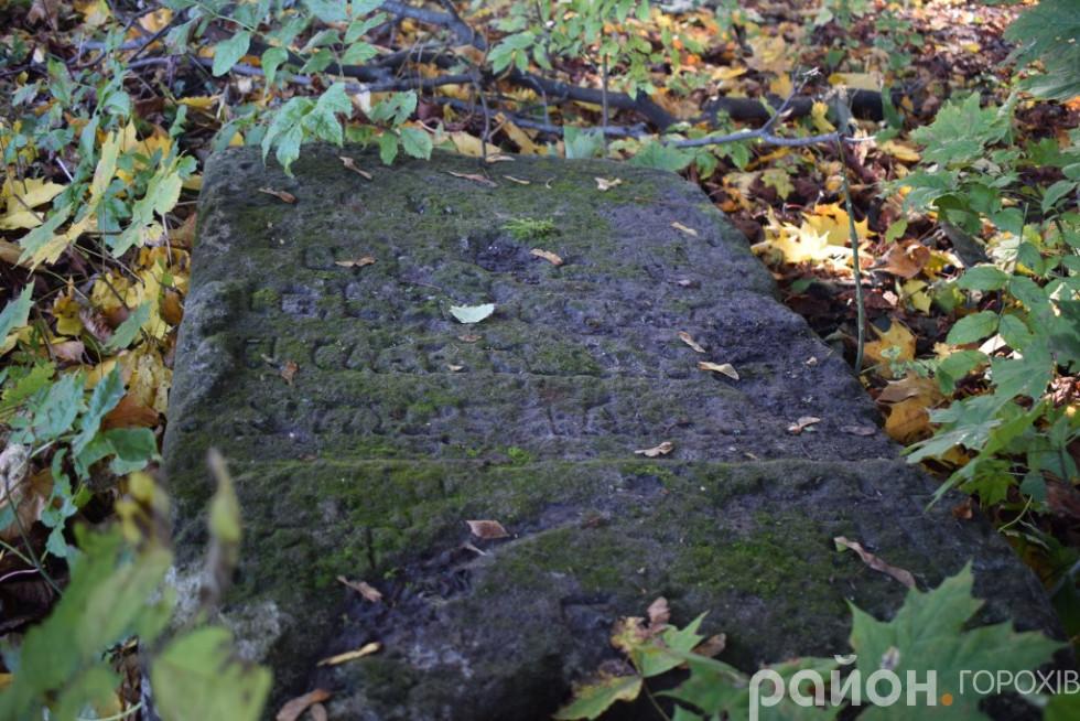 Мацева, яка лежить на обочині, можливо, з часів Другої світової