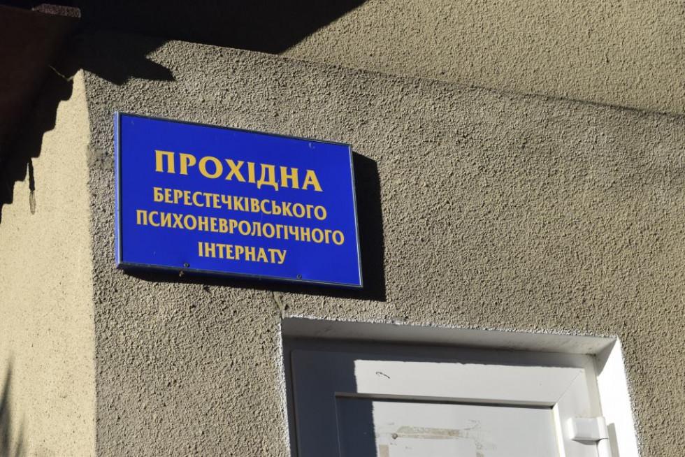 Нині у палаці плятерів проживають пацієнти психоневрологічного інтернату