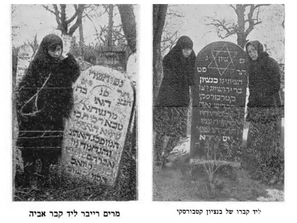 Фото єврейського цвинтаря з Berestecko Memorial Book