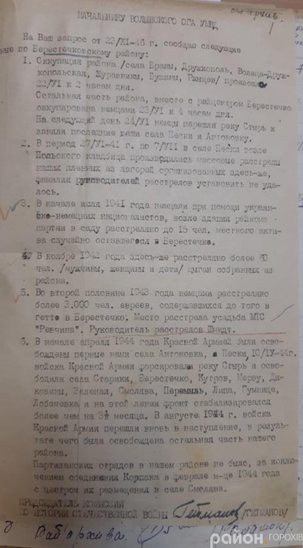 Скільки полягло людей у полі під Берестечком достеменно невідомо. З донесень комісії «про нанесення збитків німецько-фашистськими загарбниками у 1941-1944 р.р. на території Волинської області» йдеться про понад 3 тисячі євреїв, яких утримували в ґетто