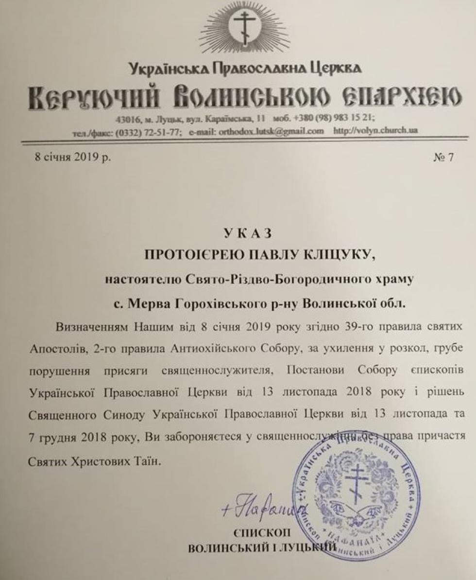 Той самий указ, яким УПЦ (МП) лякала отця Павла Кліцука
